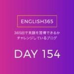 英語習得チャレンジ「154日目」…今日も動画観てた