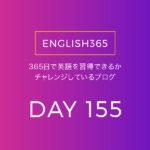英語習得チャレンジ「155日目」…昨日更新しないで寝てしまった