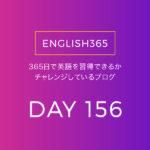 英語習得チャレンジ「156日目」…ちょっと色々落ち着いてきた