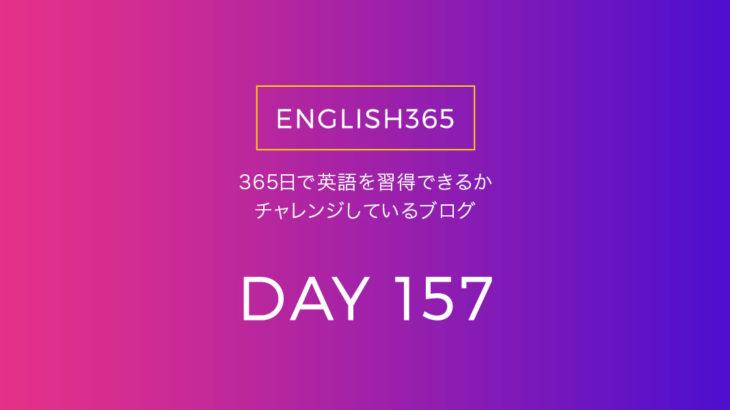英語習得チャレンジ「157日目」…○○(イベント名)は開催されるのか?