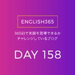 英語習得チャレンジ「158日目」…Twitterを検索するのもためになる