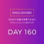 英語習得チャレンジ「160日目」…お皿洗いながらたくさん動画観た