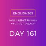 英語習得チャレンジ「161日目」…低気圧で眠い