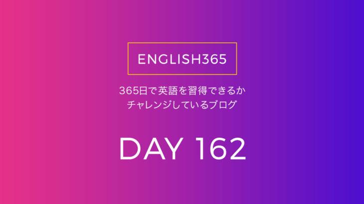 英語習得チャレンジ「162日目」…トランプさんの英語真面目に聞いてみた