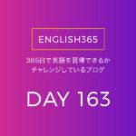 英語習得チャレンジ「163日目」…今は国内旅行のほうがいいね