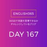 英語習得チャレンジ「167日目」…まさかの買おうとしたタイミングでアプリがメンテ