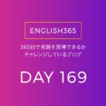 英語習得チャレンジ「169日目」…洗い物しながら発音練習
