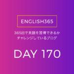 英語習得チャレンジ「170日目」…今日もCake色々観た、主にプーさん