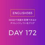 英語習得チャレンジ「172日目」…あとちょっとで折り返しが来るなあ