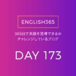 英語習得チャレンジ「173日目」…知らない単語っていっぱいあるよね