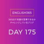 英語習得チャレンジ「175日目」…今日もラジオ聴いてた