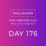英語習得チャレンジ「176日目」…テレビで流れてくる英会話がなんとなく理解できた