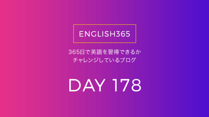 英語習得チャレンジ「178日目」…今日もラジオ聴いたりTwitter見たり