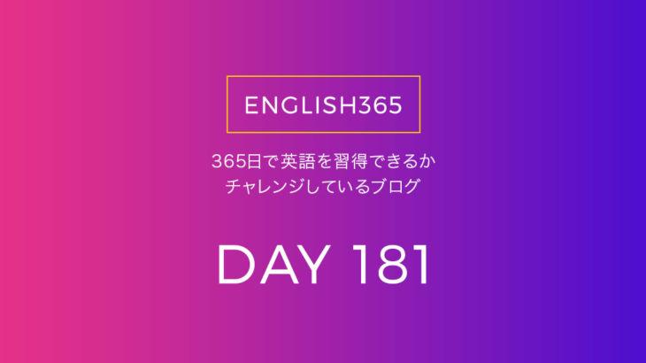 英語習得チャレンジ「181日目」…ラジオのCMは比較的聴き取りやすいよね