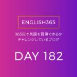 英語習得チャレンジ「182日目」…1年の折り返しきました