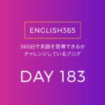 英語習得チャレンジ「183日目」…ご時世のせいかLIVE生配信が増えたね