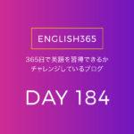 英語習得チャレンジ「184日目」…久しぶりに真面目にやった