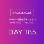 英語習得チャレンジ「185日目」…今日は調べものとかだけ
