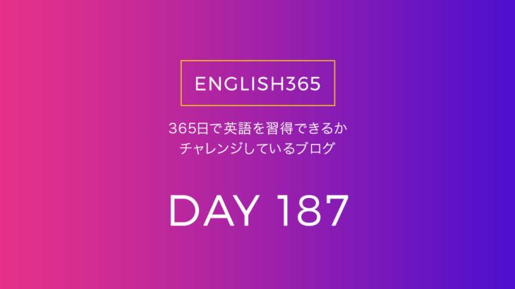 英語習得チャレンジ「187日目」…