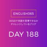英語習得チャレンジ「188日目」…昨日更新してなかった…