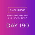 英語習得チャレンジ「190日目」…とりあえずって便利な言葉だ