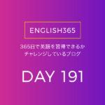英語習得チャレンジ「191日目」…自粛生活どうですか