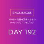 英語習得チャレンジ「192日目」…身近なものの単語から