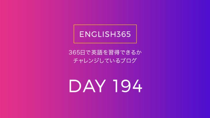 英語習得チャレンジ「194日目」…今日も色々ちょっとずつ