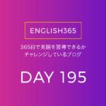 英語習得チャレンジ「195日目」…エコにいこう