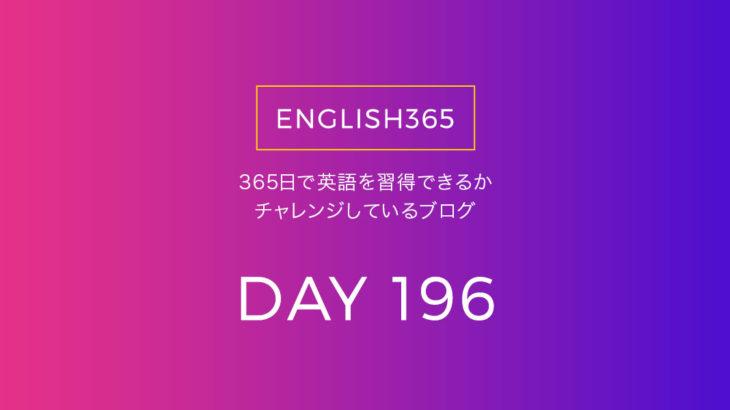 英語習得チャレンジ「196日目」…一人だと正解がわからないw