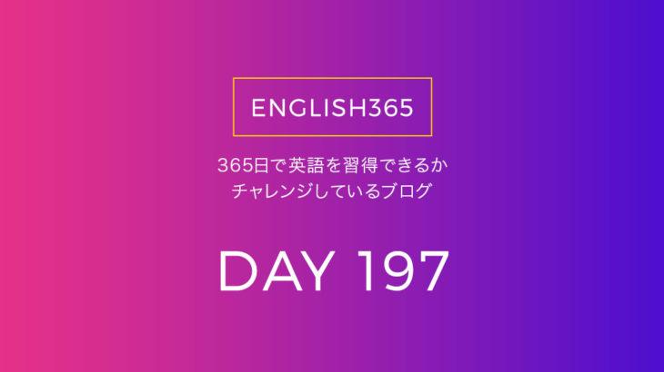 英語習得チャレンジ「197日目」…コロナうつには気をつけよう