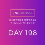 英語習得チャレンジ「198日目」…もうちょっとで200日