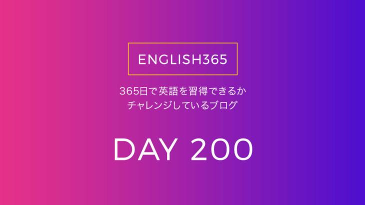 英語習得チャレンジ「200日目」…にひゃくにち!!!