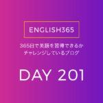 英語習得チャレンジ「201日目」…継続はしているけどやっぱり難しい