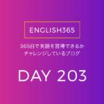英語習得チャレンジ「203日目」…知らない文法がいっぱいだね