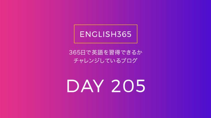 英語習得チャレンジ「205日目」…ついに知り合いの知り合いレベルの人が犠牲に…