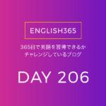 英語習得チャレンジ「206日目」…サマー先生の動画久しぶりに