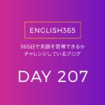 英語習得チャレンジ「207日目」…今日も地道にいろいろ