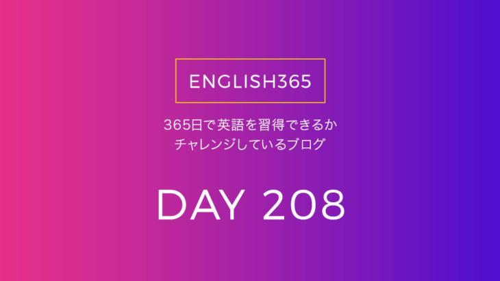英語習得チャレンジ「208日目」…painfully bored