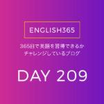 英語習得チャレンジ「209日目」…更新したつもりで出来てなかった