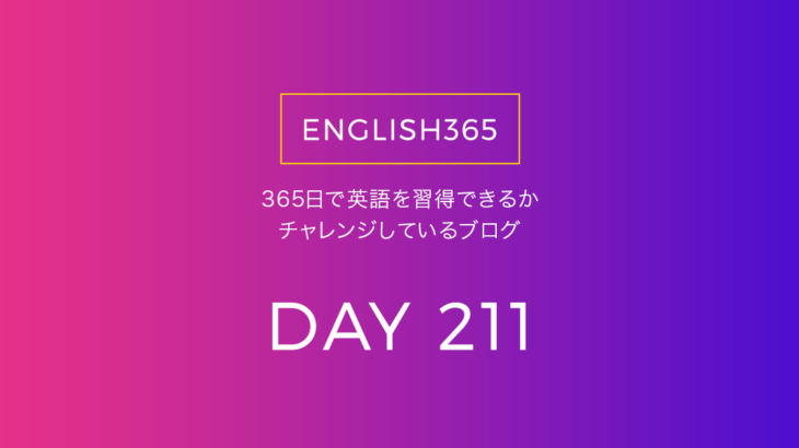 英語習得チャレンジ「211日目」…ホスピタル?クリニック?