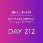 英語習得チャレンジ「212日目」…中途半端はよくないね