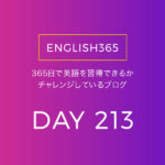 英語習得チャレンジ「213日目」…ネット経由でお金が出て行くw