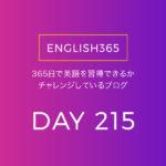 英語習得チャレンジ「215日目」…みんな不安だよね