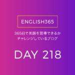 英語習得チャレンジ「218日目」…モーニングルーティーン流行ってるね