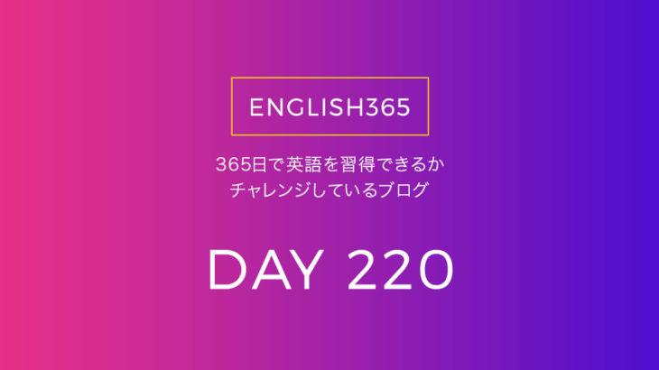 英語習得チャレンジ「220日目」…ガッデム