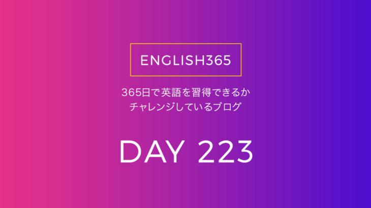 英語習得チャレンジ「223日目」…ステイホームどうですか