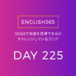 英語習得チャレンジ「225日目」…ぐぐっても出てこないと自信がない