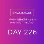 英語習得チャレンジ「226日目」…食べ物の形容詞ってたくさんだね