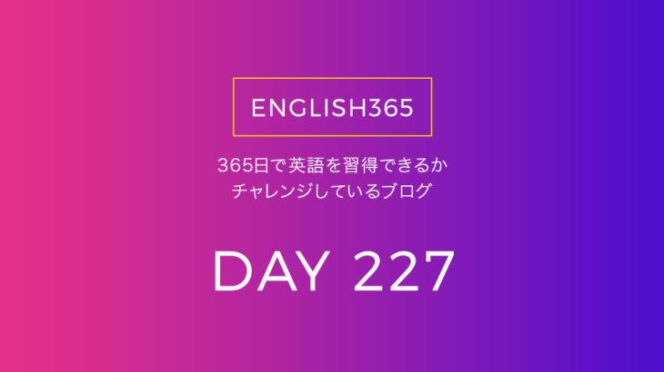 英語習得チャレンジ「227日目」…覚えてる英語でもパッと中々出てこないね